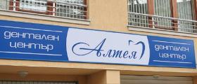 Дентален център Варна