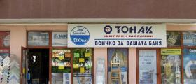 Фирмен магазин железария и ВиК материали Благоевград