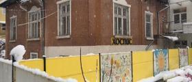 Хоспис за възрастни хора в София-Оборище