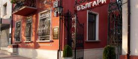 Изискан ресторант в София-Център - Ресторант Българи