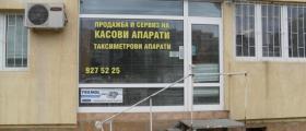 Магазин и сервиз за касови апарати София-Люлин