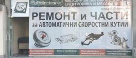 Магазин за части за автоматични скоростни кутии в София - Софтелектроник