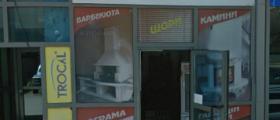 Магазин за камини и дограма в Добрич