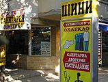 Магазин за медицинско облекло и шини София Красно село