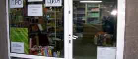 Магазин за опаковки в София-Център