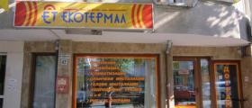 Магазин за отоплителни инсталации в Бургас