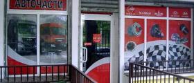 Магазин за резервни авточасти в Плевен
