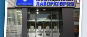 Медицинска лаборатория в Бургас