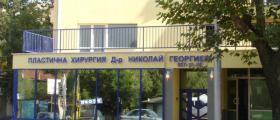 Медицински център за пластична хирургия в София - МЦПХ доктор Николай Георгиев