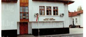 Начално училище в Козлодуй