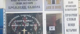 Погребално бюро в Кюстендил - Траурна агенция Ден и Нощ