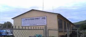 Производствена база товарозахватни съоръжения в Роман-Враца - Стал 20 Роман Инвест  ЕООД