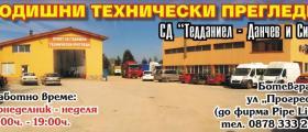 Пункт за годишни технически прегледи в Ботевград - СД Тедданиел Данчев и СИЕ