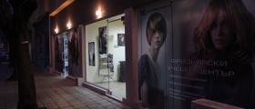 Център за професионално обучение във Варна