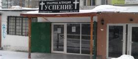 Траурна агенция в Благоевград