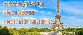 Туристическа агенция в Русе