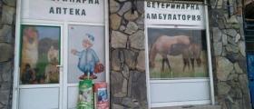 Ветеринарна аптека в София-Банишора