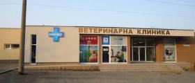 Ветеринарна клиника Плевен