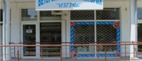 Ветеринарна клиника в Бургас-Изгрев