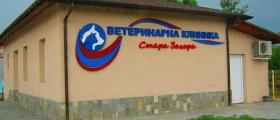 Ветеринарна ортопедия и хирургия в Стара Загора