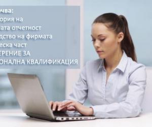 Курс по Счетоводство на предприятието или ТРЗ и Социално осигуряване