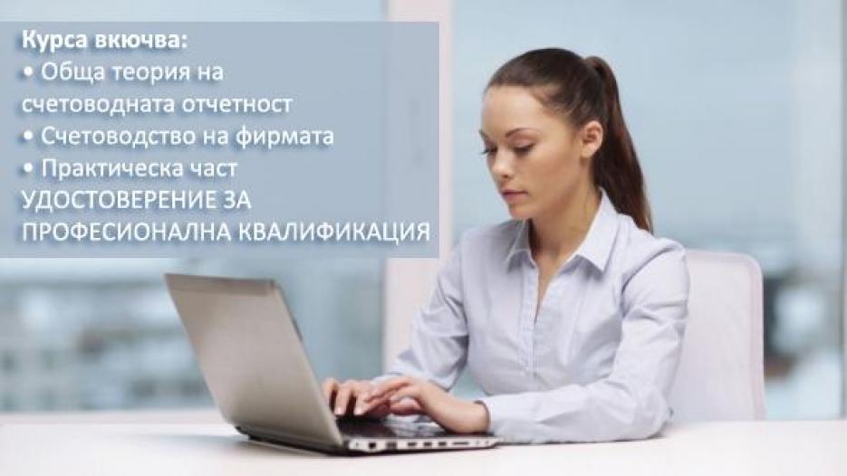 Курс по Счетоводство на предприятието или ТРЗ и Социално осигуряване - Infocall.bg