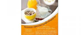Гранола с шоколад Шумен - Златни Храни ЕООД