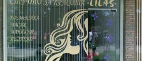 Рекламни надписи в София-Надежда