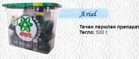 Санитарно-хигиенни продукти в Продановци-Самоков