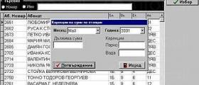Софтуер за топлинно счетоводство в Бургас - Лабиринт 05 ООД
