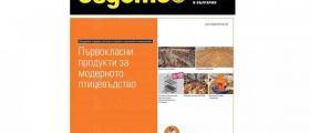 Списание Птицевъдство в София-Сердика