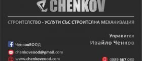Строителна механизация София-Люлин  - Ченков ЕООД