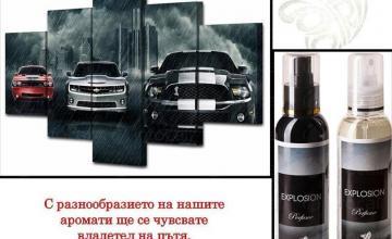 Ароматизатори за автомобили и въздух в Шумен