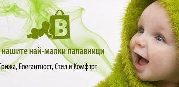 Бебешки стоки в София-Надежда 1 - Бейбистрийт / babystreet.bg