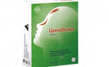 Хомеопатични лекарства в Етрополе - Аптека Ангелина Вутева