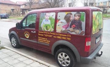 Храна за вкъщи в Разград - Диетична и детска кухня Здраве