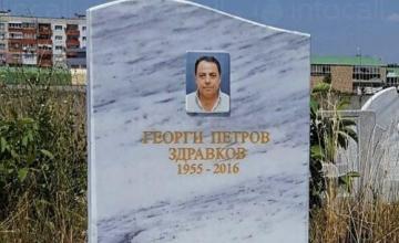 Керамични снимки във Видин - Погребална агенция Лета