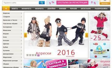 Кожени детски обувки във Варна