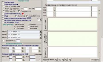 Медицински софтуер в Бургас