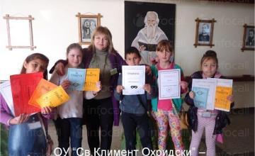 ПОСТИЖЕНИЯ НА ОУ Св Климент Охридски Кърджали - ОУ Св Климент Охридски Кърджали