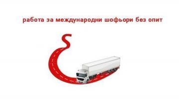 Работа за шофьори без опит Варна-Одесос - Прима 91 Желязко Панков ЕТ