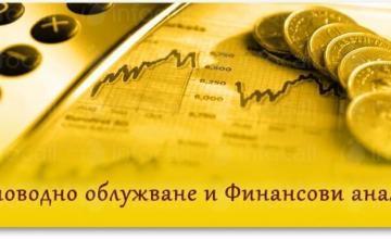 Счетоводно обслужване в град Русе - Актив клийн