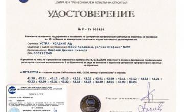 Сертификати - Устра Комплект ООД