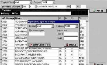 Софтуер за топлинно счетоводство в Бургас