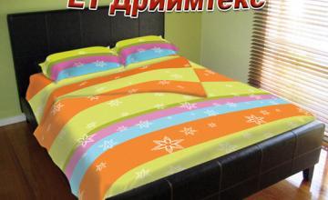 Спално бельо в Димитровград