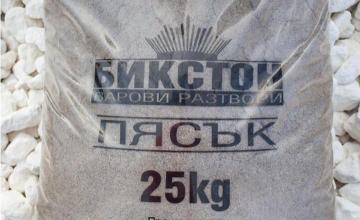 Строителен пясък Септември, Пазарджик, Пловдив, Велико Търново - БИКСТОН ЕООД