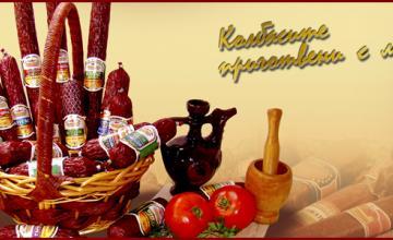 Варено-пушени колбаси в Горна Оряховица