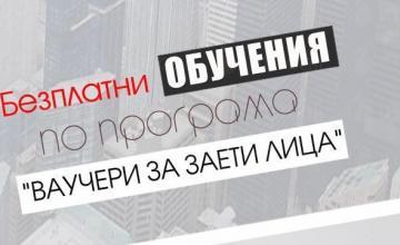 Ваучери за заети лица София-Овча купел - ИНФОРМА