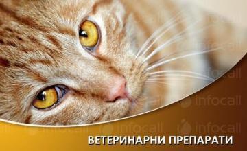 Ветеринарни препарати в София-Банишора