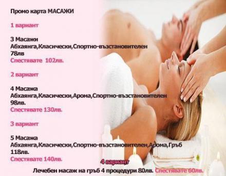 Абонаментни карти за масажни процедури в София-Център - Студио Фламинго